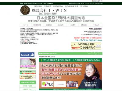 株式会社I・WIN東京探偵事務所は、評判もいいから浮気調査も任せららえる?!