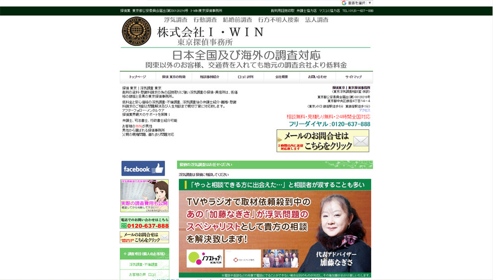 株式会社I・WIN東京探偵事務所