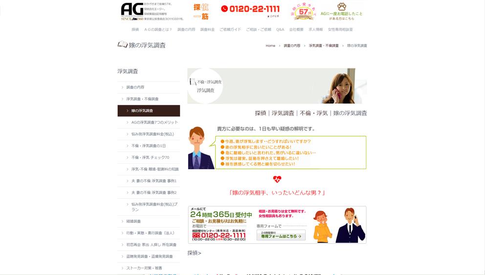 AG(探偵会社エージー)